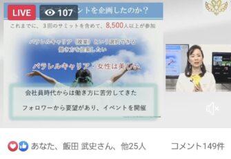 3月18日〜3月20日KADOKAWA×三浦さやかコラボライブイベント
